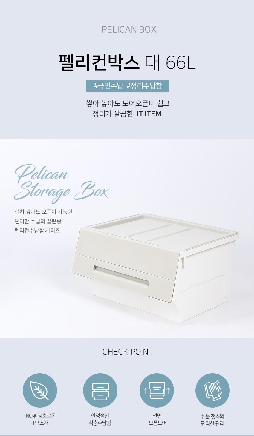 펠리컨 박스 수납함
